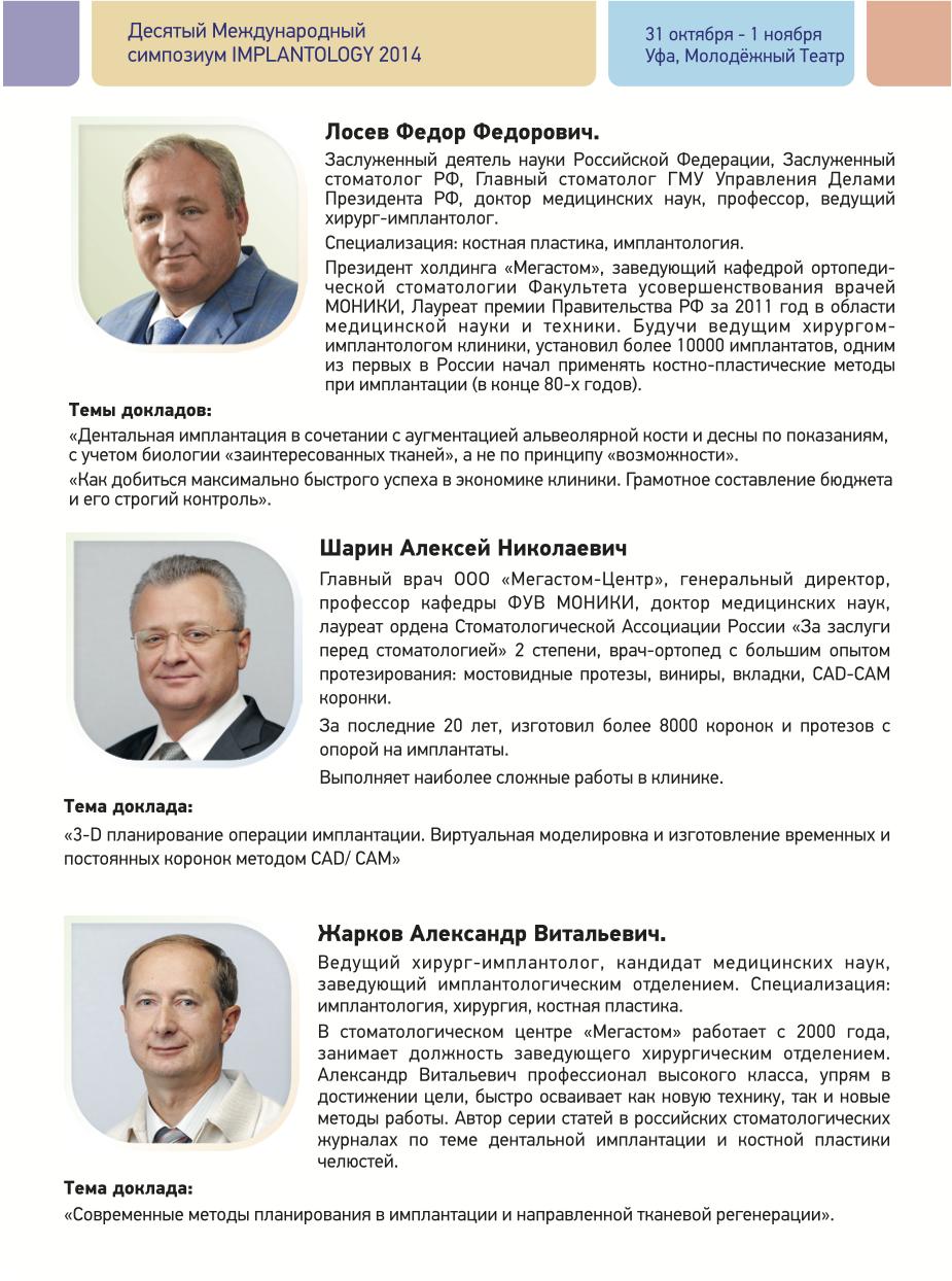 Конгресс УФА-3