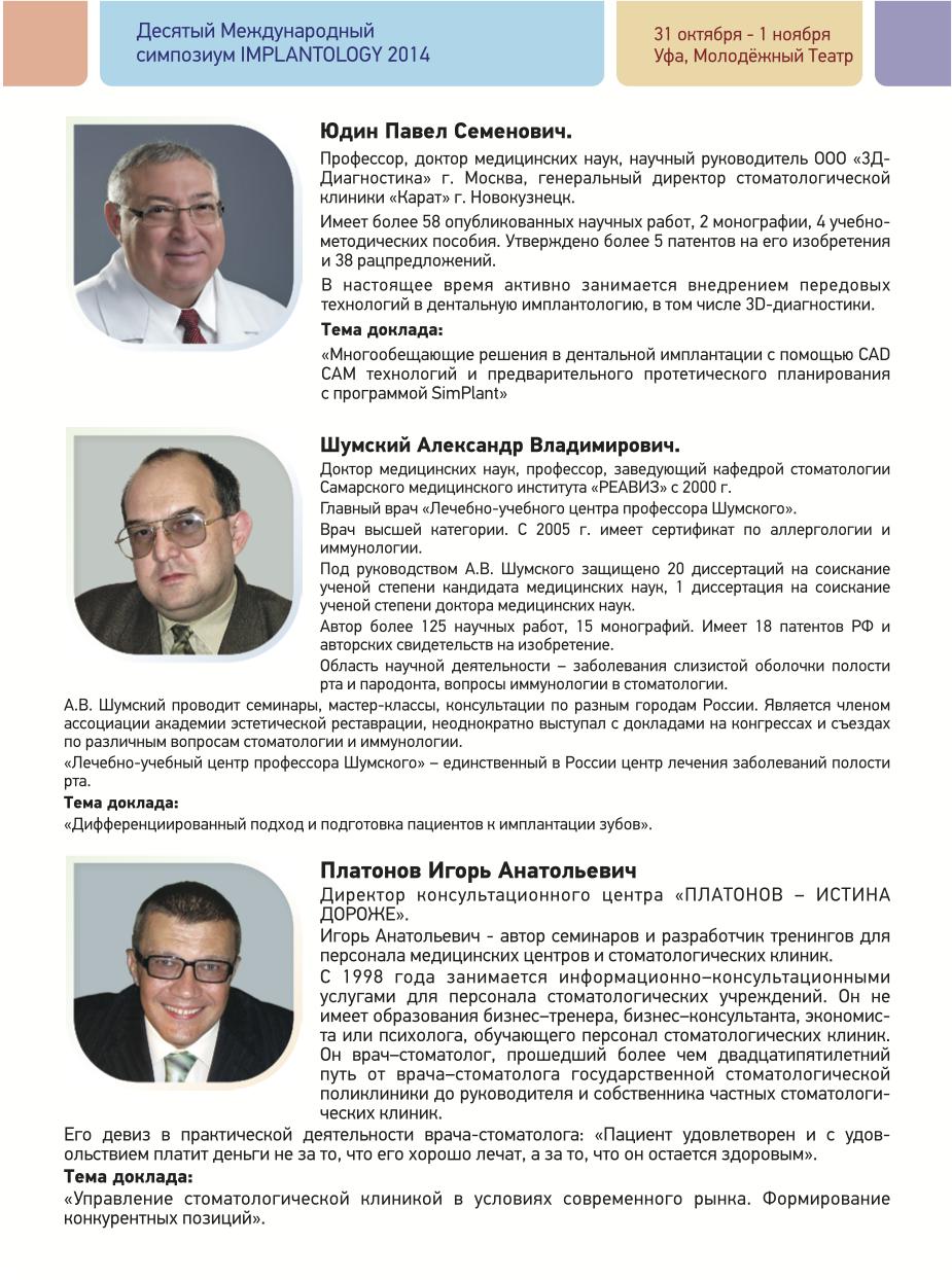 Конгресс УФА-5